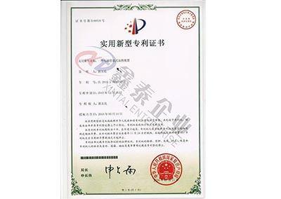仲博娱乐zhuan利证书